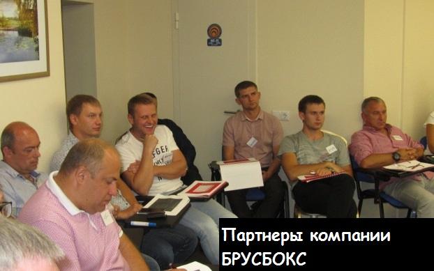 Партнеры компании БРУСБОКС